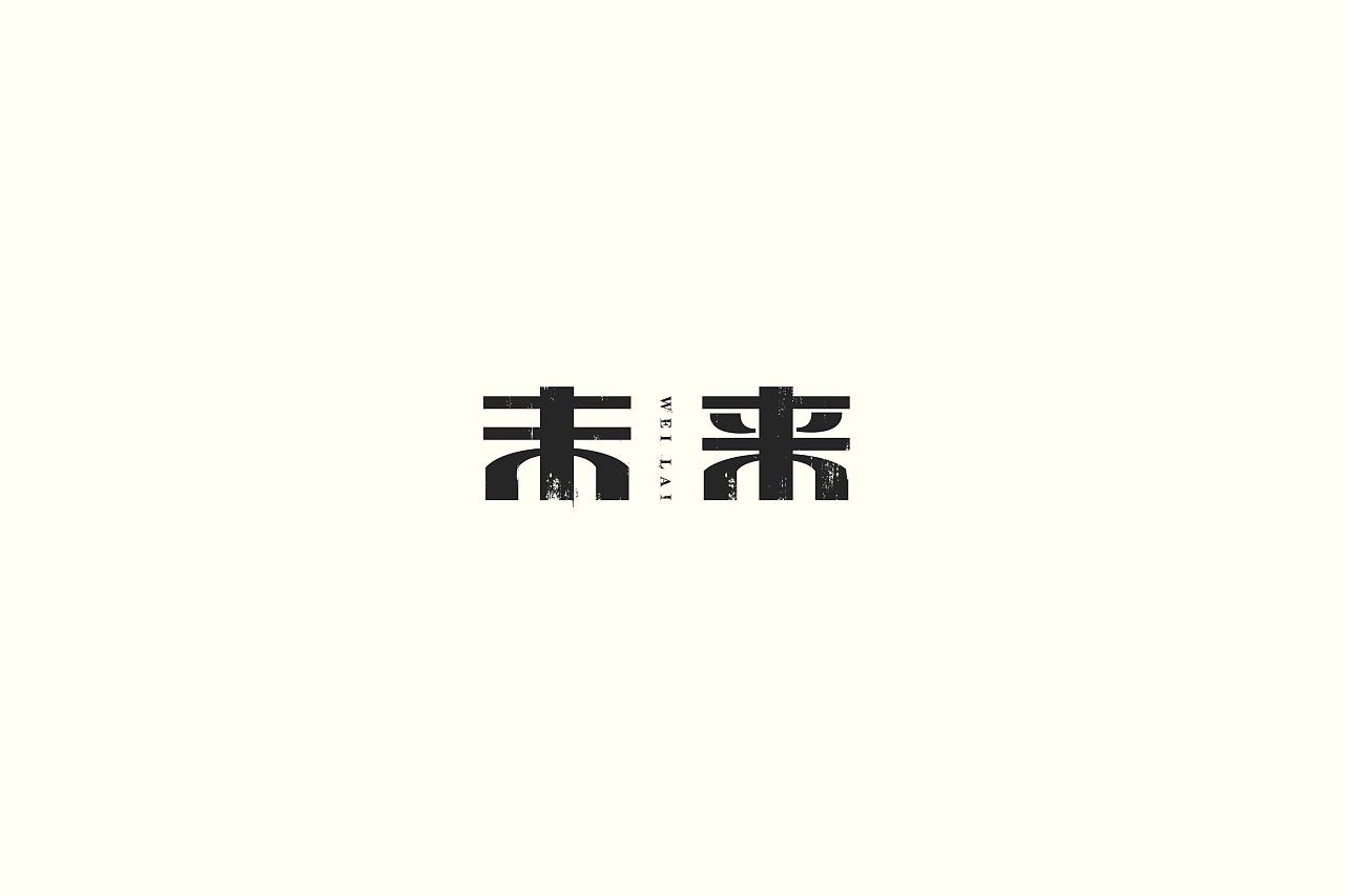 100P Creative Chinese font logo design scheme #.18
