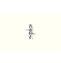 Permalink to 100P Creative Chinese font logo design scheme #.18