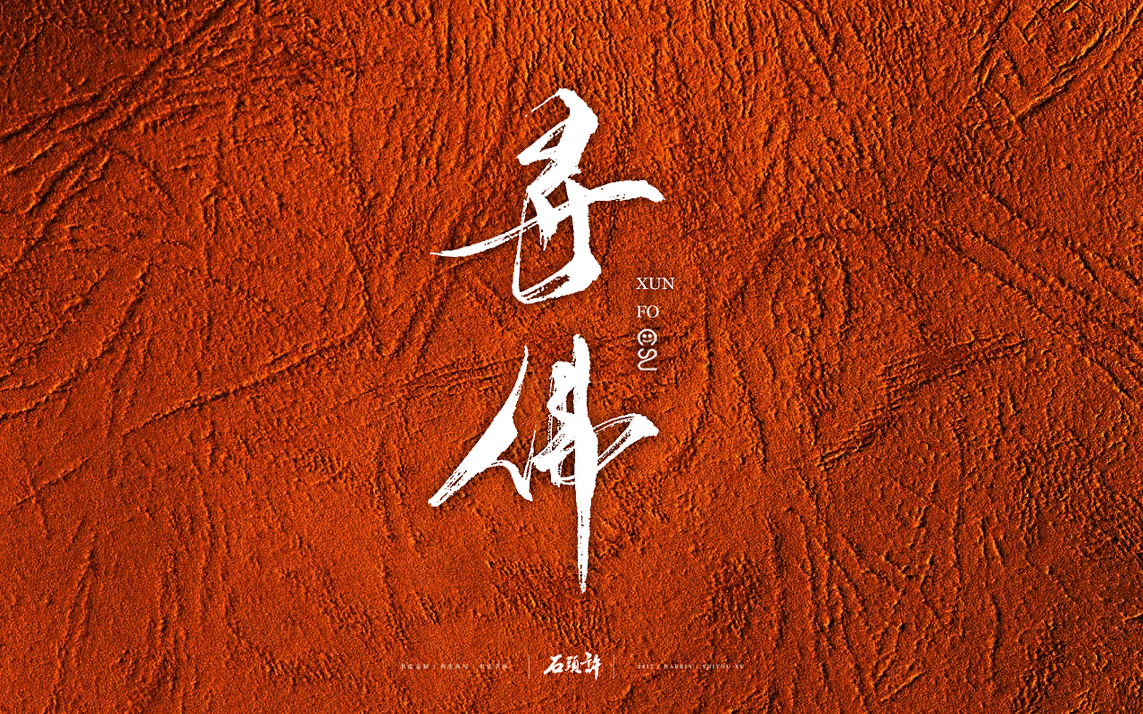 chinesefontdesign.com 2017 09 18 10 40 35 250545 10P Chinese traditional calligraphy brush calligraphy style appreciation #.26