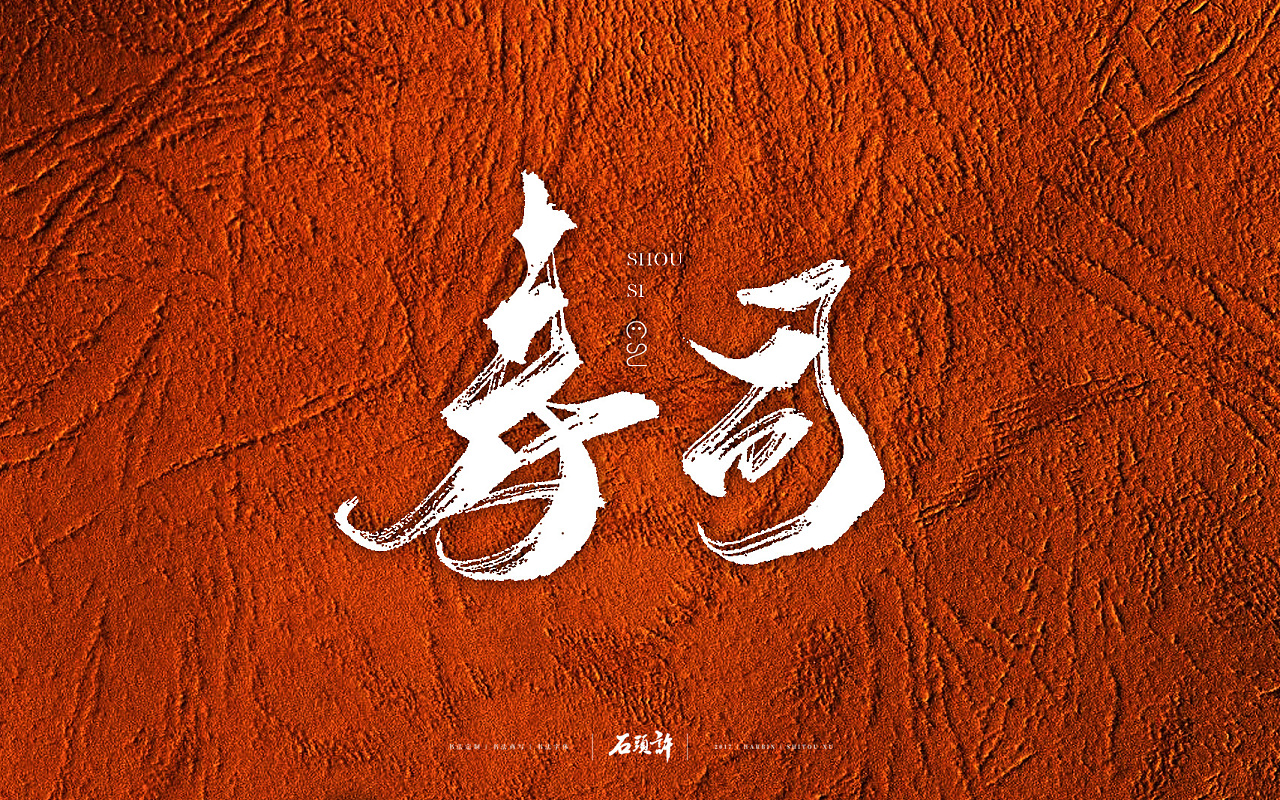 chinesefontdesign.com 2017 09 18 10 40 53 670811 10P Chinese traditional calligraphy brush calligraphy style appreciation #.26