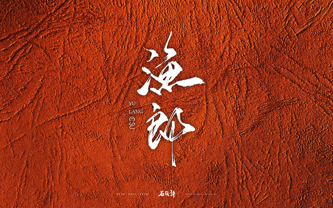 chinesefontdesign.com 2017 09 18 10 40 59 822477 10P Chinese traditional calligraphy brush calligraphy style appreciation #.26
