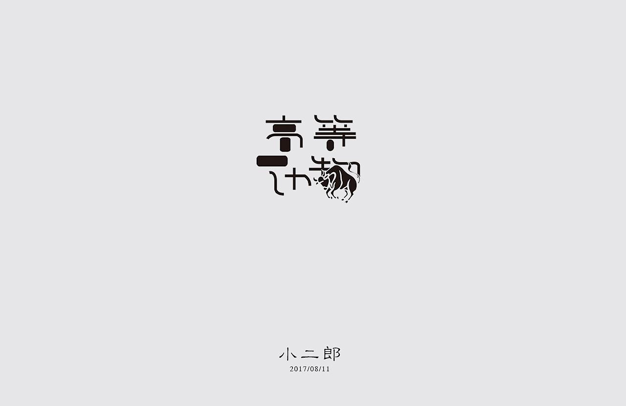 chinesefontdesign.com 2017 09 19 07 33 52 155755 32P Creative Chinese font logo design scheme #.19