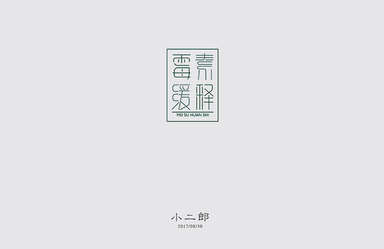 chinesefontdesign.com 2017 09 19 07 34 01 850103 32P Creative Chinese font logo design scheme #.19