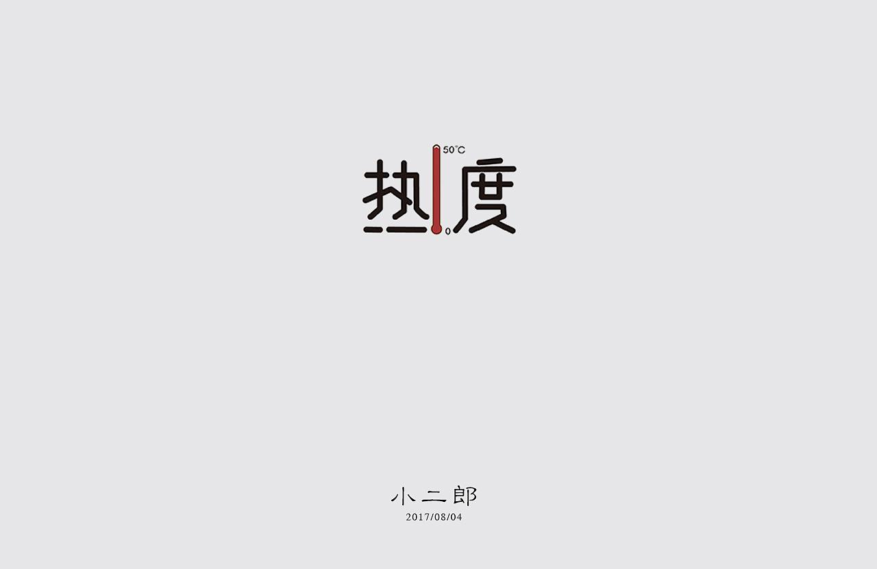 chinesefontdesign.com 2017 09 19 07 34 05 277191 32P Creative Chinese font logo design scheme #.19