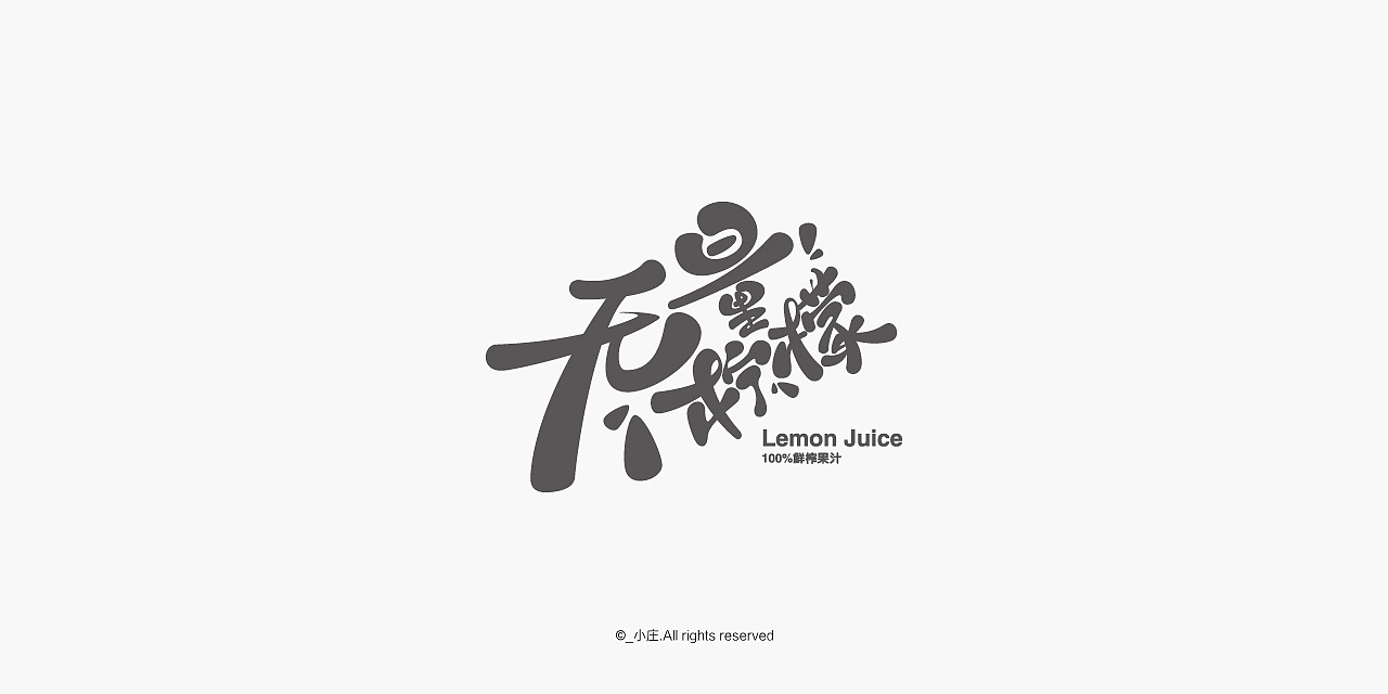 18P Chinese Font Style Design for Food Theme