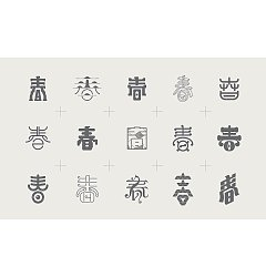 """Permalink to 50P """"春"""" Chinese font character style design"""
