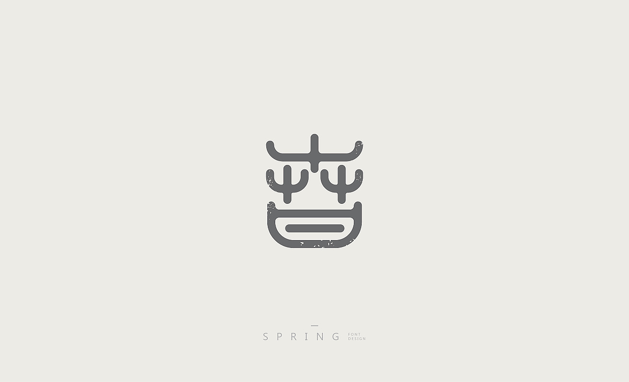 """50P """"春"""" Chinese font character style design"""