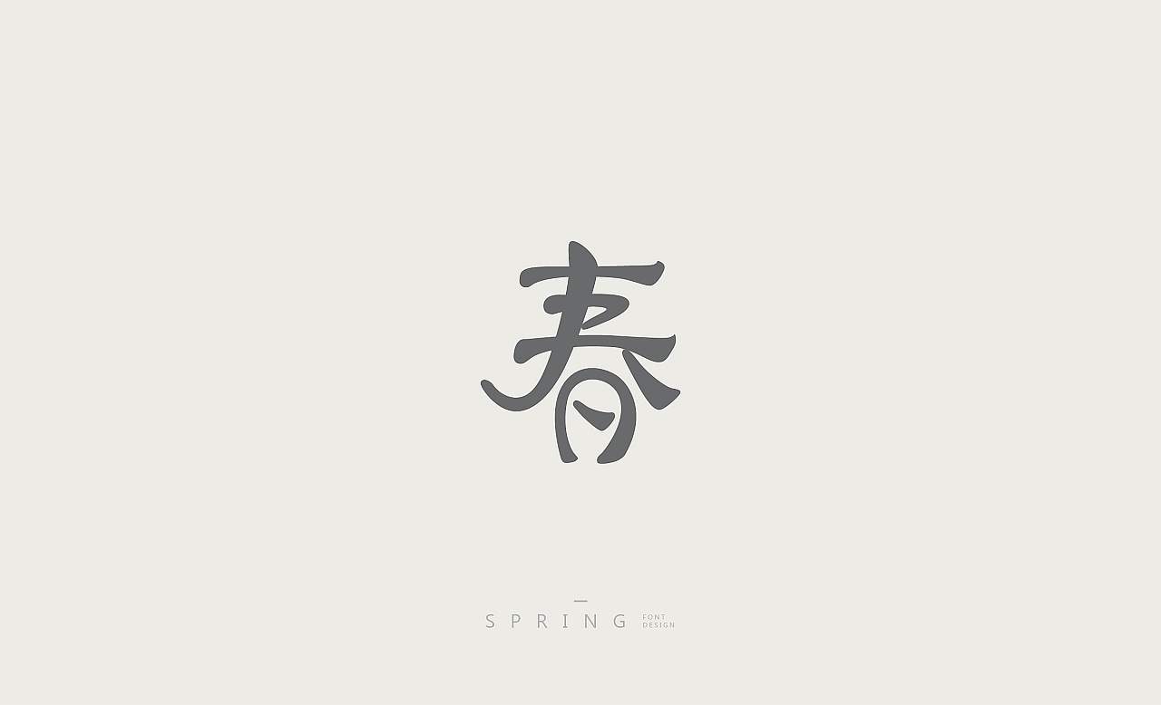 "chinesefontdesign.com 2017 09 19 10 50 03 996781 50P ""春"" Chinese font character style design"