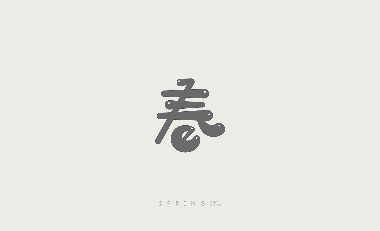 "chinesefontdesign.com 2017 09 19 10 50 11 231480 50P ""春"" Chinese font character style design"