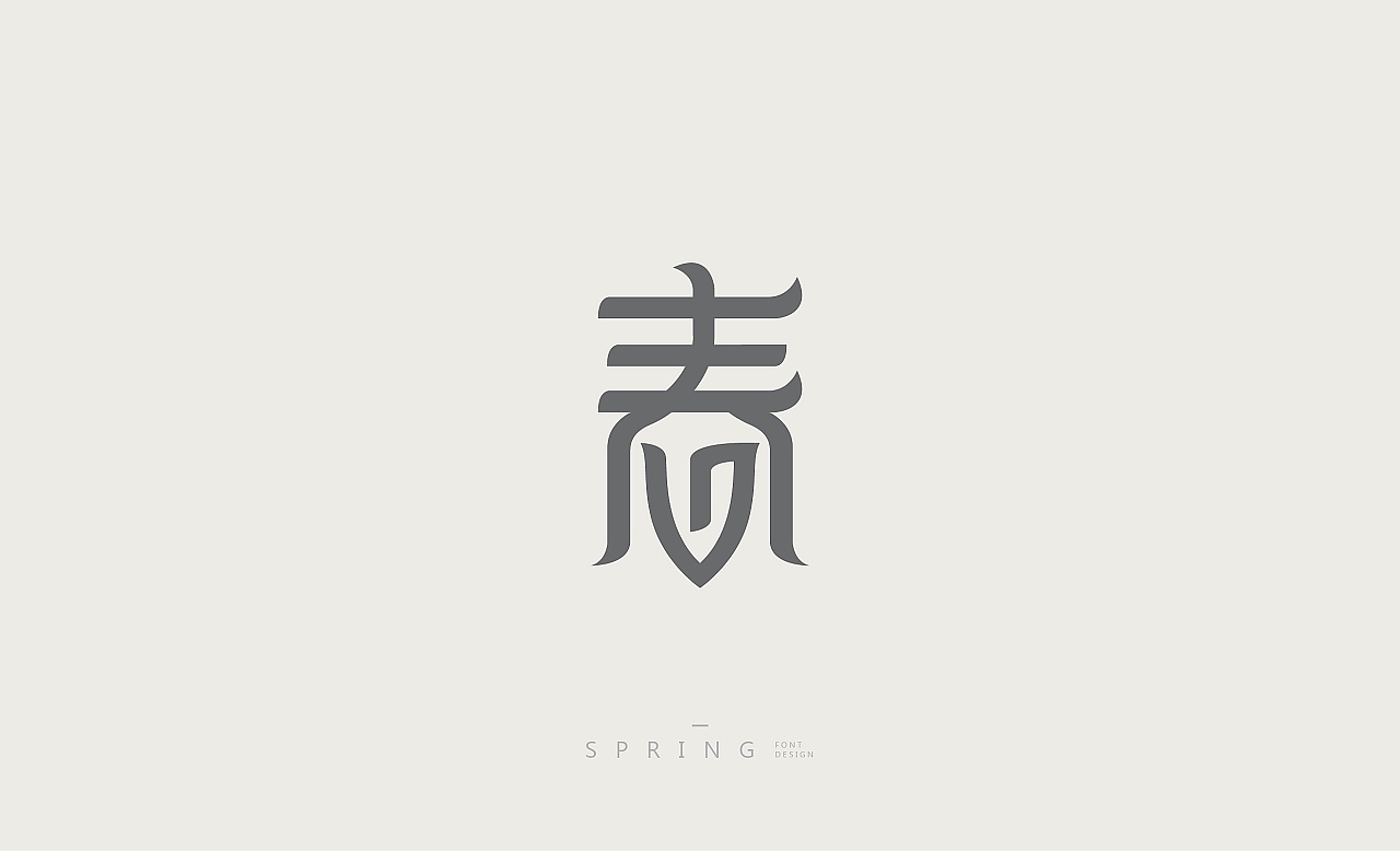 "chinesefontdesign.com 2017 09 19 10 50 19 481885 50P ""春"" Chinese font character style design"