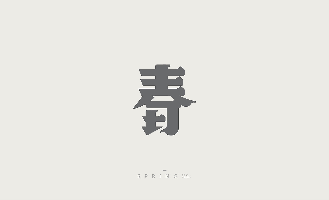 "chinesefontdesign.com 2017 09 19 10 50 20 043157 50P ""春"" Chinese font character style design"