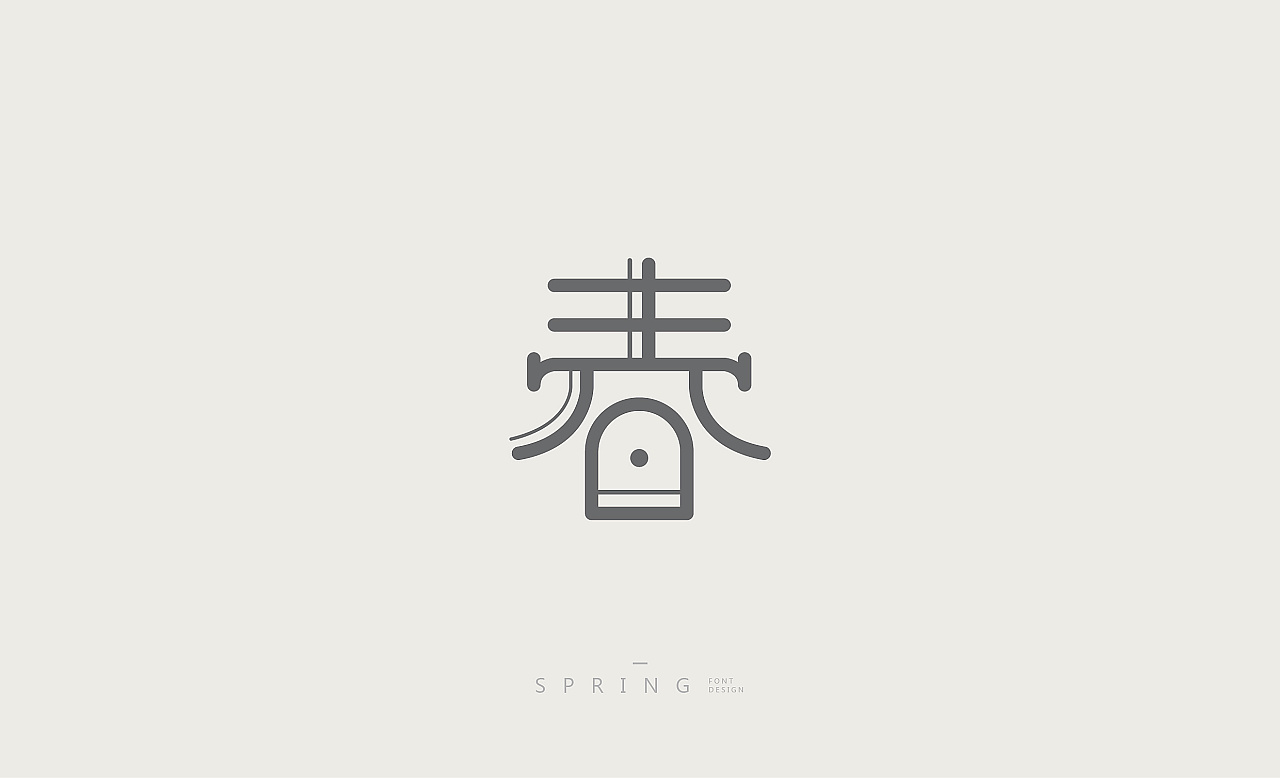 "chinesefontdesign.com 2017 09 19 10 50 24 096140 50P ""春"" Chinese font character style design"