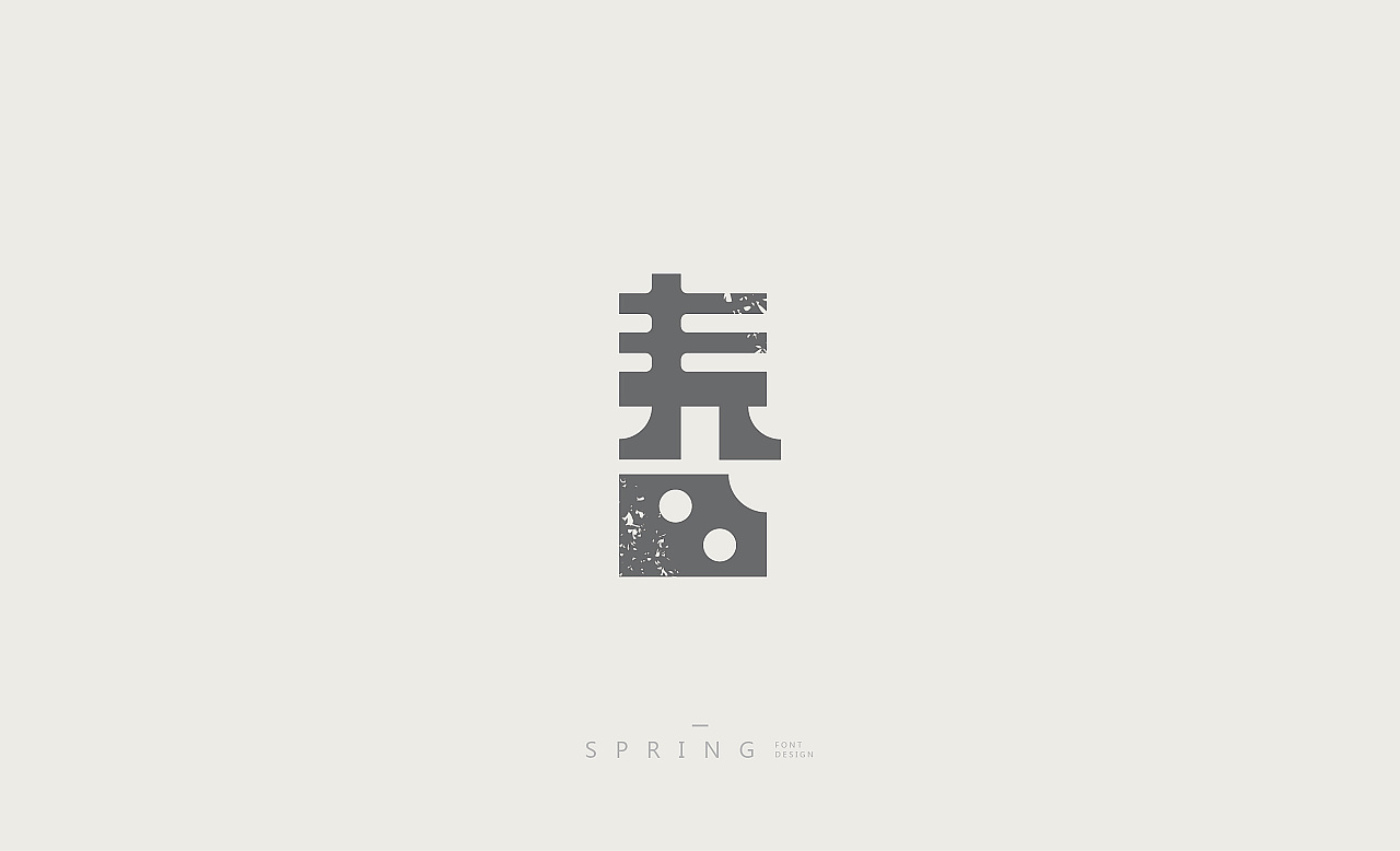 "chinesefontdesign.com 2017 09 19 10 50 25 291977 50P ""春"" Chinese font character style design"