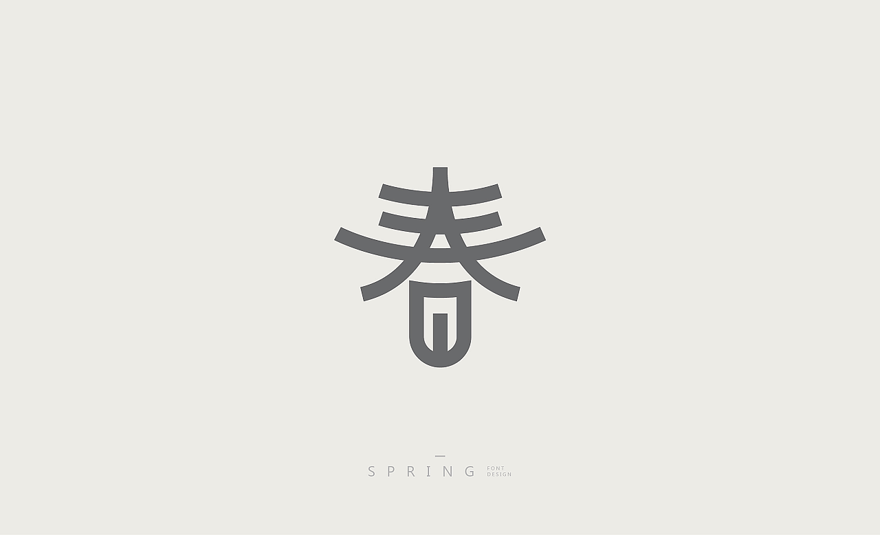 "chinesefontdesign.com 2017 09 19 10 50 27 659024 50P ""春"" Chinese font character style design"