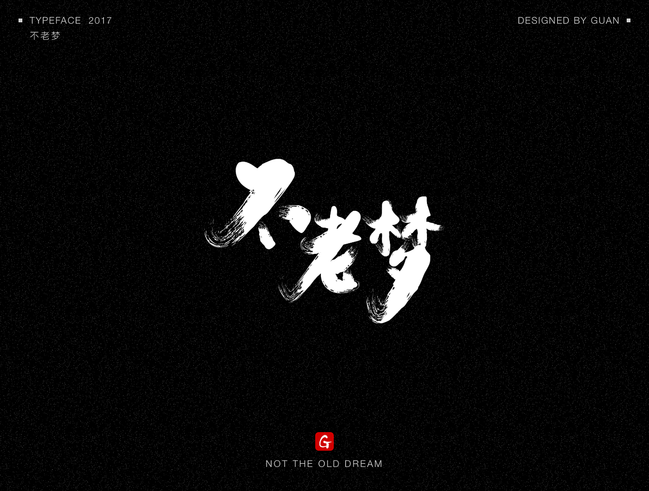 chinesefontdesign.com 2017 09 19 10 53 14 424722 20P Super fashionable Chinese font style design