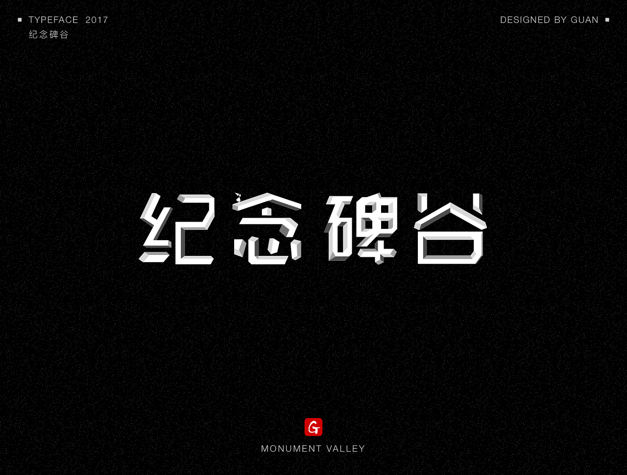 chinesefontdesign.com 2017 09 19 10 53 30 995938 20P Super fashionable Chinese font style design