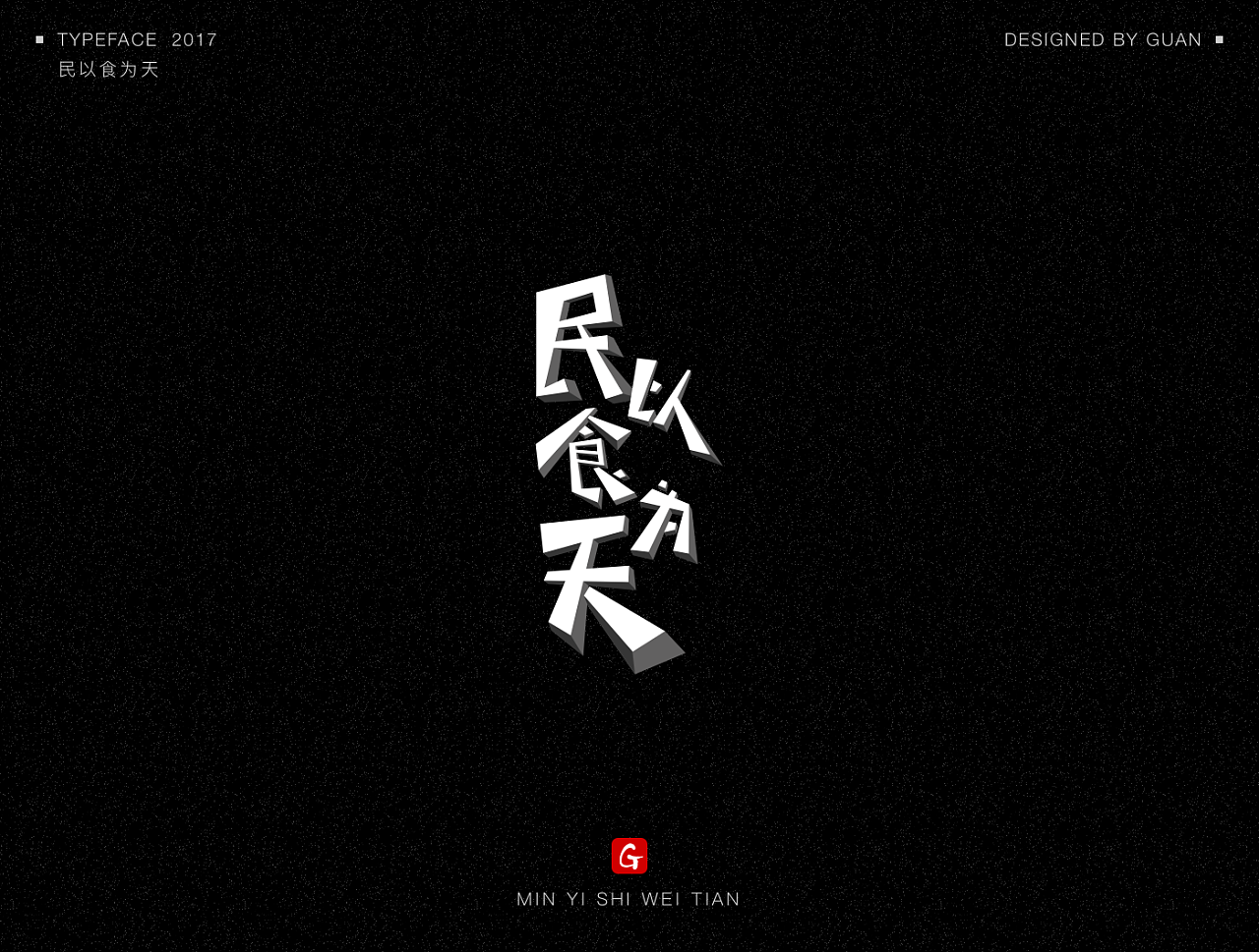 chinesefontdesign.com 2017 09 19 10 53 35 707451 20P Super fashionable Chinese font style design