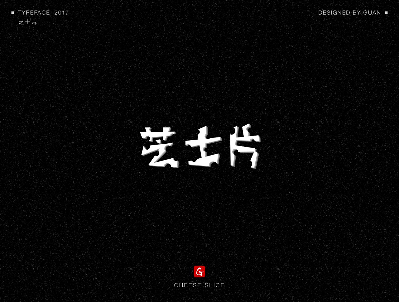 chinesefontdesign.com 2017 09 19 10 53 40 169112 20P Super fashionable Chinese font style design