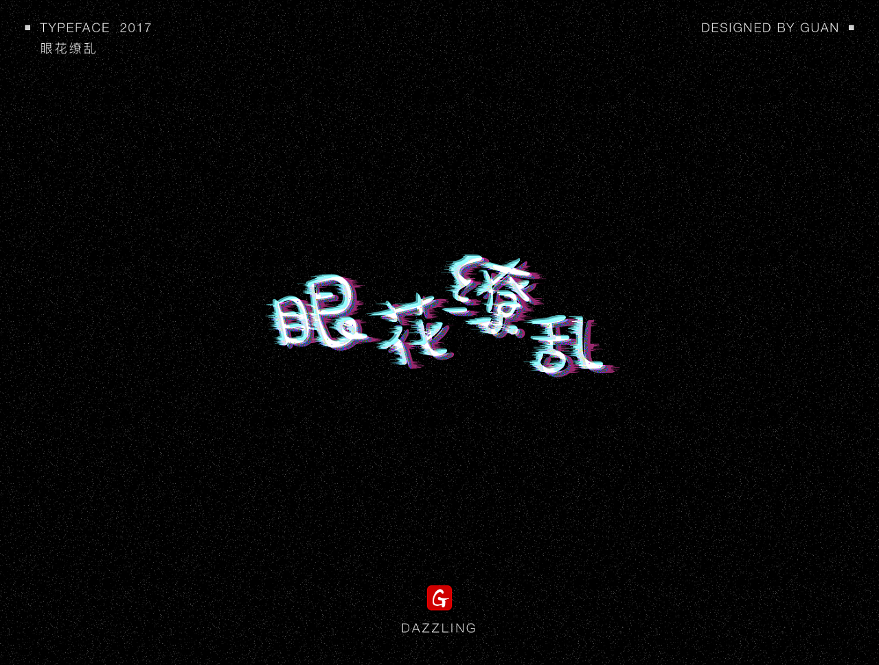 chinesefontdesign.com 2017 09 19 10 53 49 353090 20P Super fashionable Chinese font style design