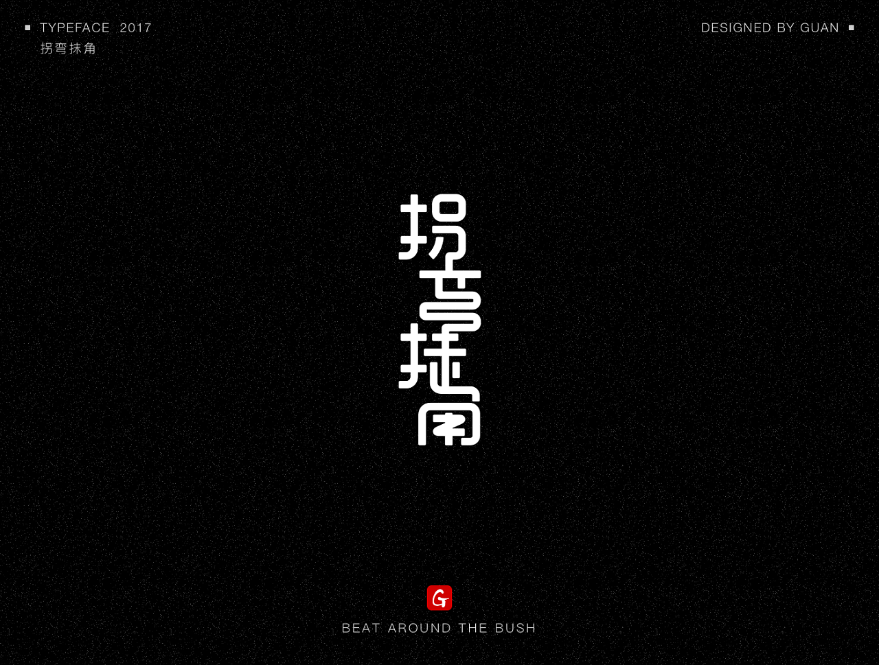 chinesefontdesign.com 2017 09 19 10 54 13 568253 20P Super fashionable Chinese font style design