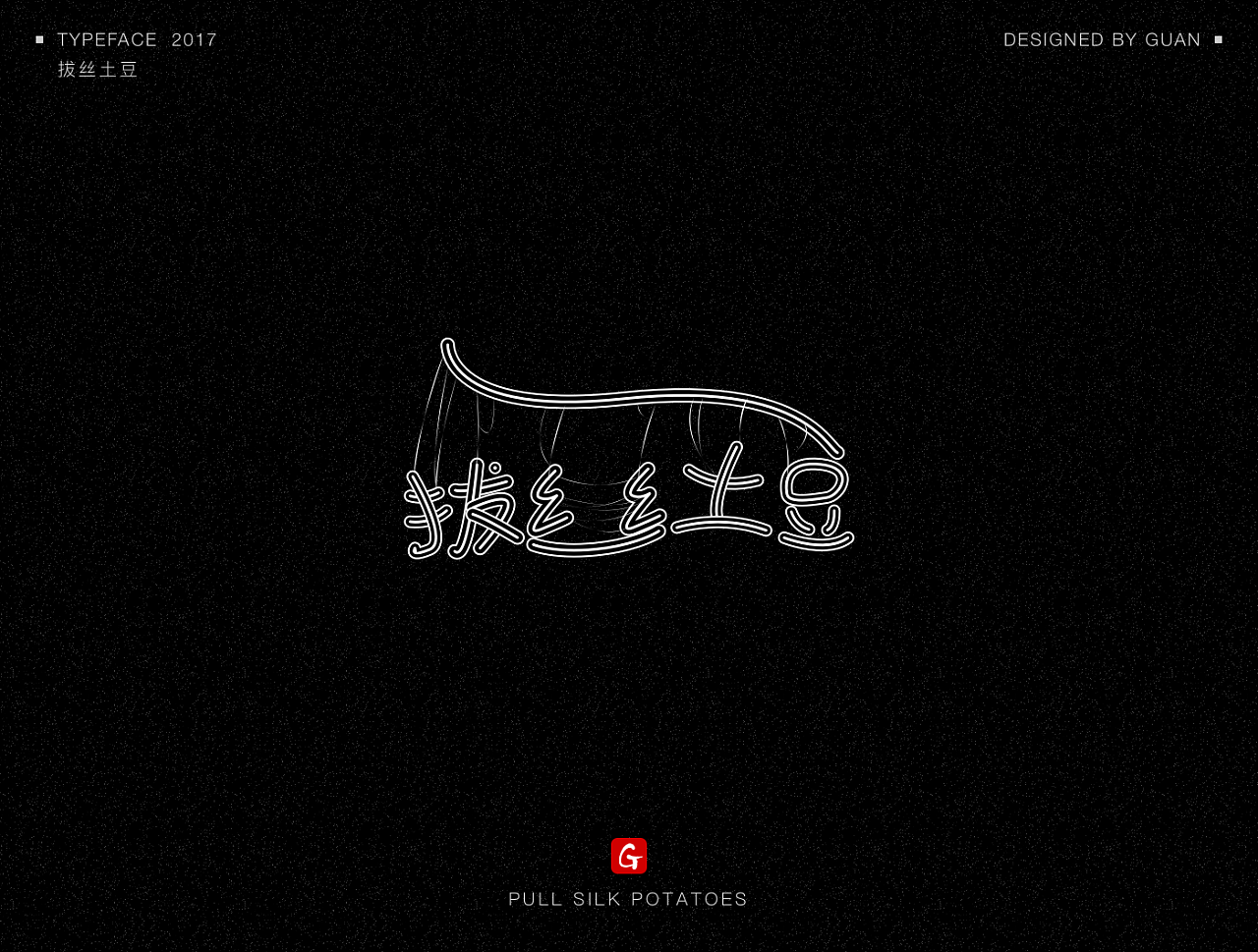20P Super fashionable Chinese font style design