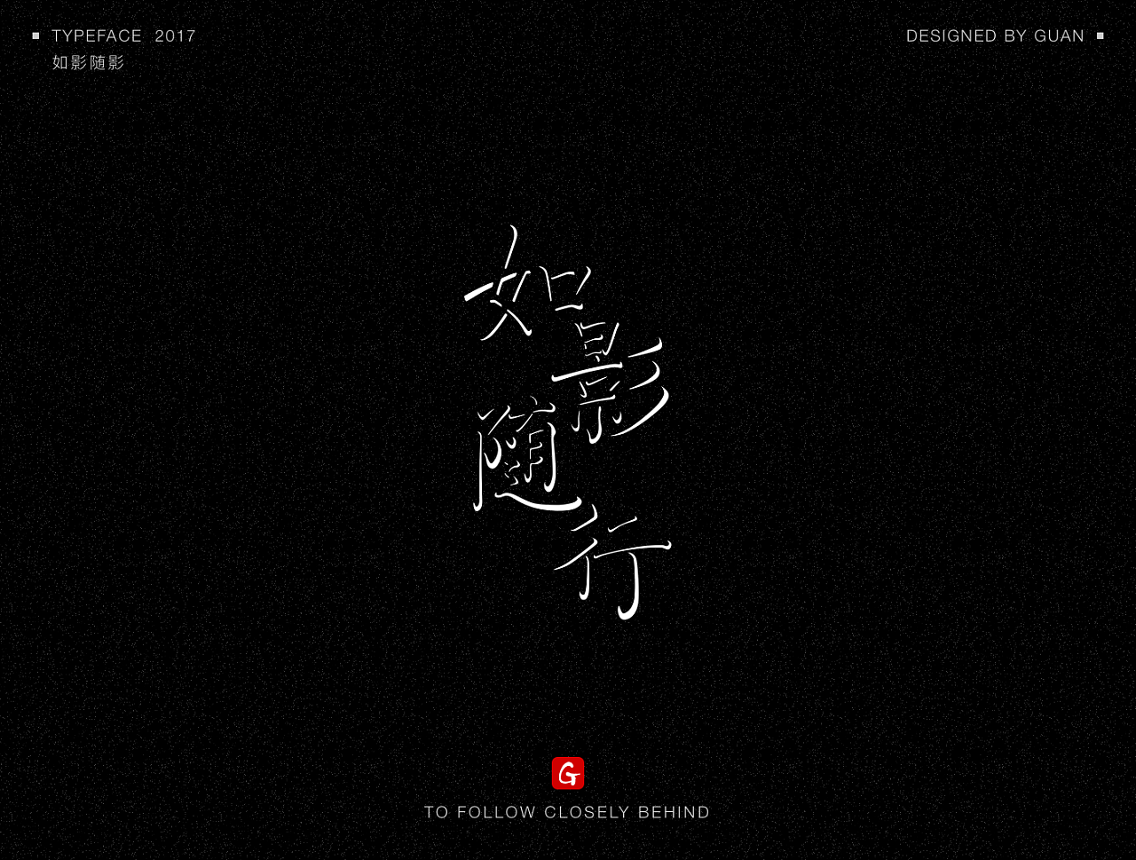 chinesefontdesign.com 2017 09 19 10 54 29 034393 20P Super fashionable Chinese font style design