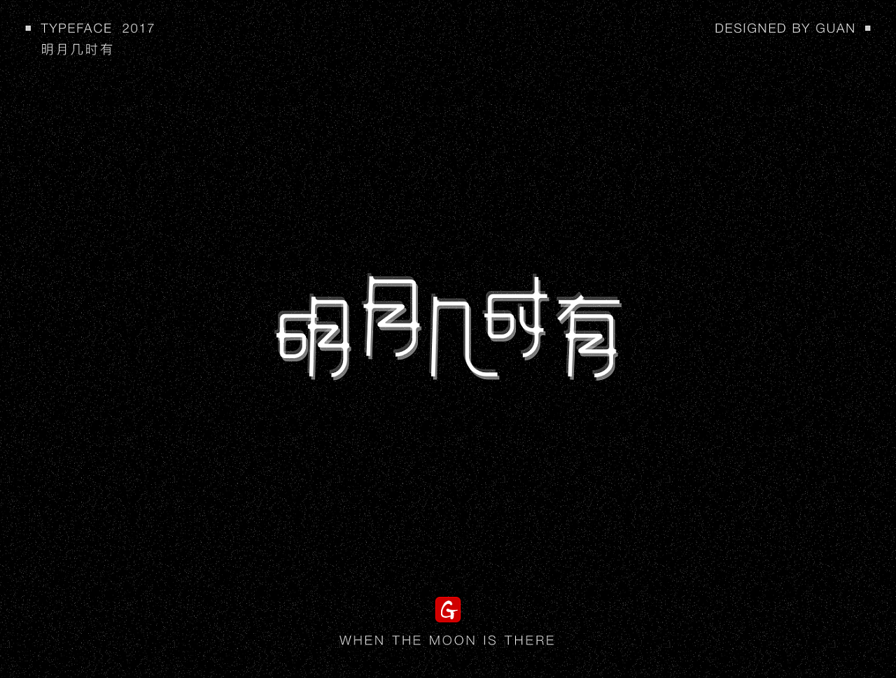 chinesefontdesign.com 2017 09 19 10 54 32 688180 20P Super fashionable Chinese font style design