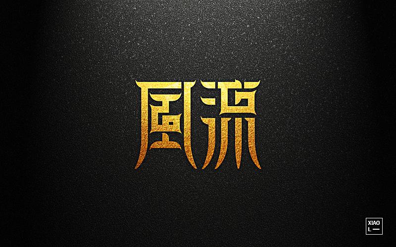 chinesefontdesign.com 2017 09 20 11 55 39 433246 49P Creative Chinese font logo design scheme #.20