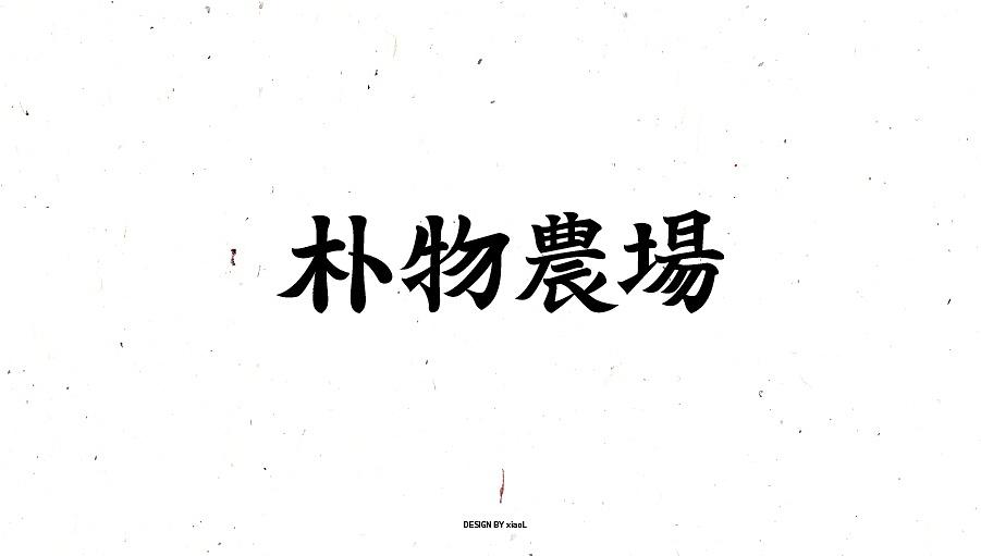 chinesefontdesign.com 2017 09 20 11 55 59 702679 49P Creative Chinese font logo design scheme #.20