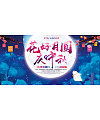 Mid-Autumn Festival Celebration Poster Design Banner China PSD File Free Download