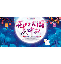 Permalink to Mid-Autumn Festival Celebration Poster Design Banner China PSD File Free Download
