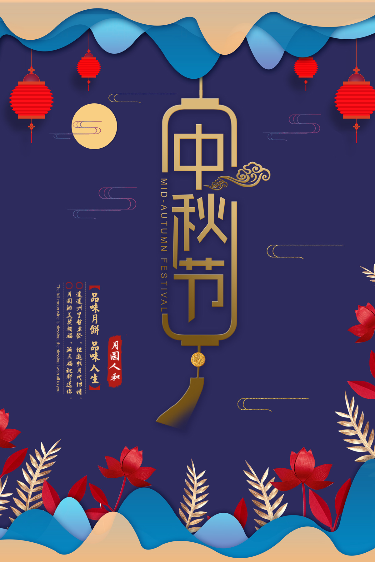 Mid-Autumn Festival art posters PSD File Free Download