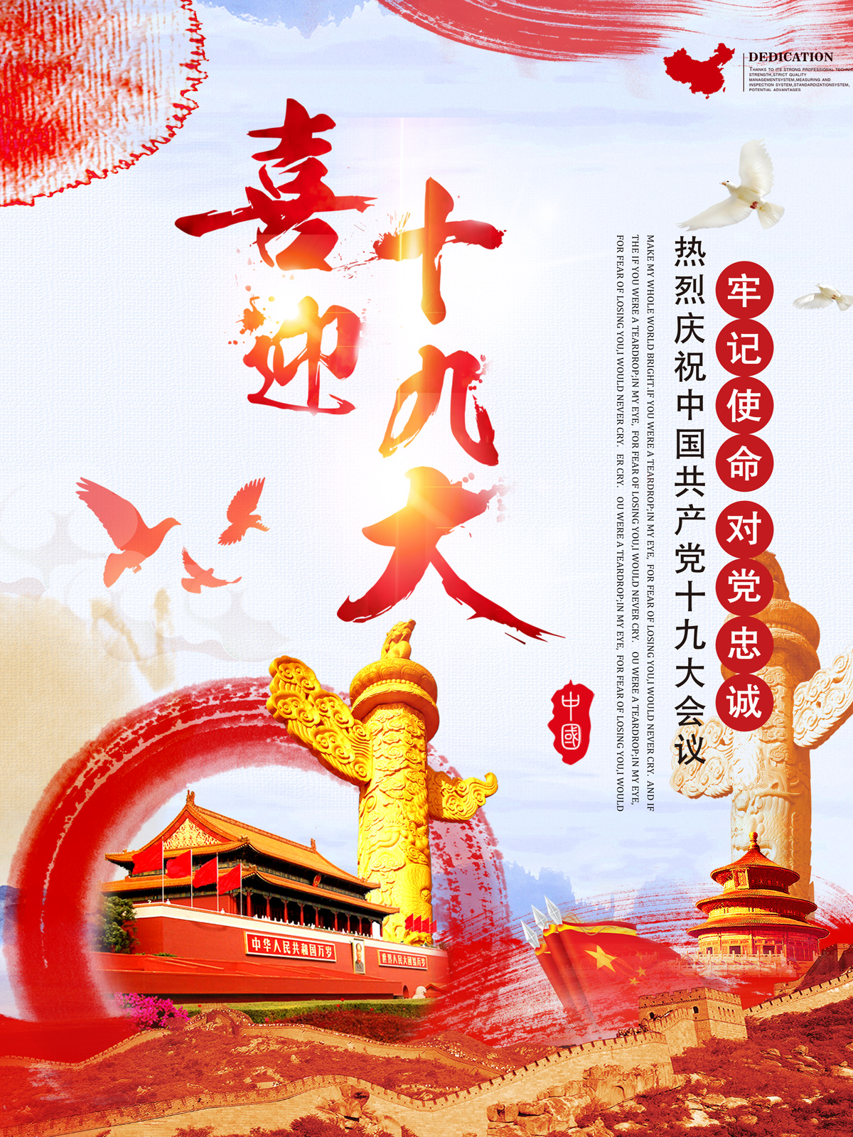 19th National Congress of the Communist Party of China - PSD File Free Download #.1