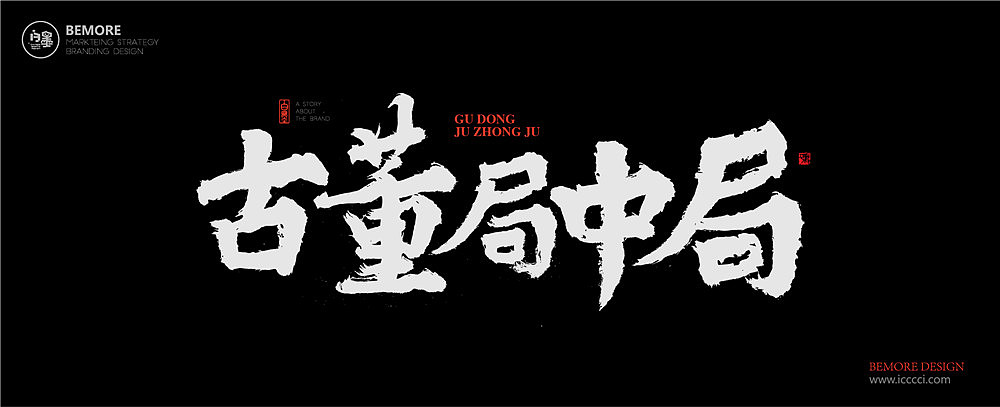 chinesefontdesign.com 2017 09 22 13 48 47 074920 28P Chinese film name brush calligraphy art font display