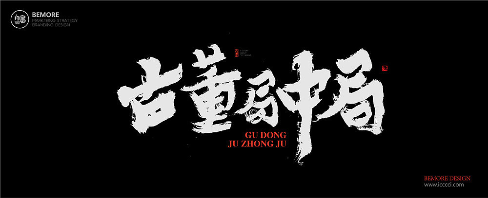chinesefontdesign.com 2017 09 22 13 48 49 071270 28P Chinese film name brush calligraphy art font display
