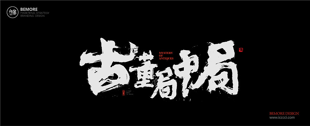 chinesefontdesign.com 2017 09 22 13 48 54 019914 28P Chinese film name brush calligraphy art font display