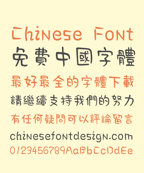 Take off&Good luck Hurry Cute Chinese Font – Traditional Chinese Fonts