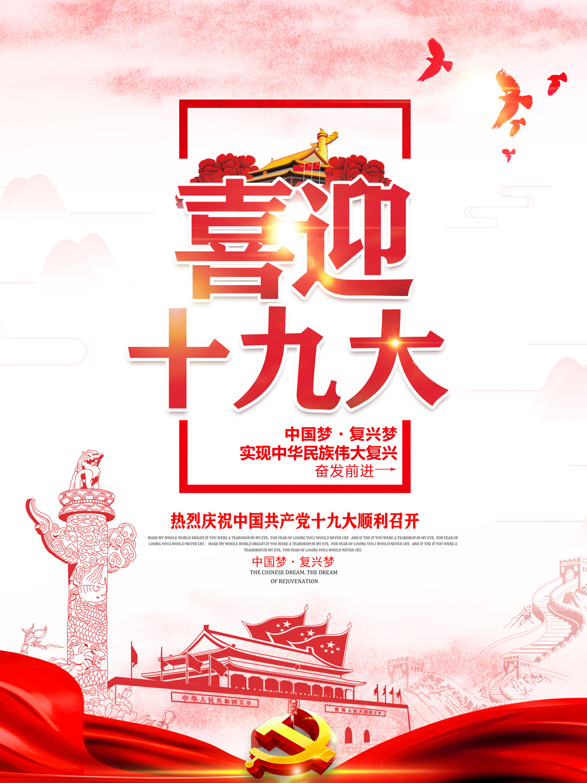19th National Congress of the Communist Party of China – PSD File Free Download #.3