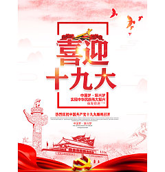 Permalink to 19th National Congress of the Communist Party of China – PSD File Free Download #.3
