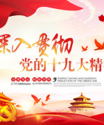 19th National Congress of the Communist Party of China – PSD File Free Download #.5
