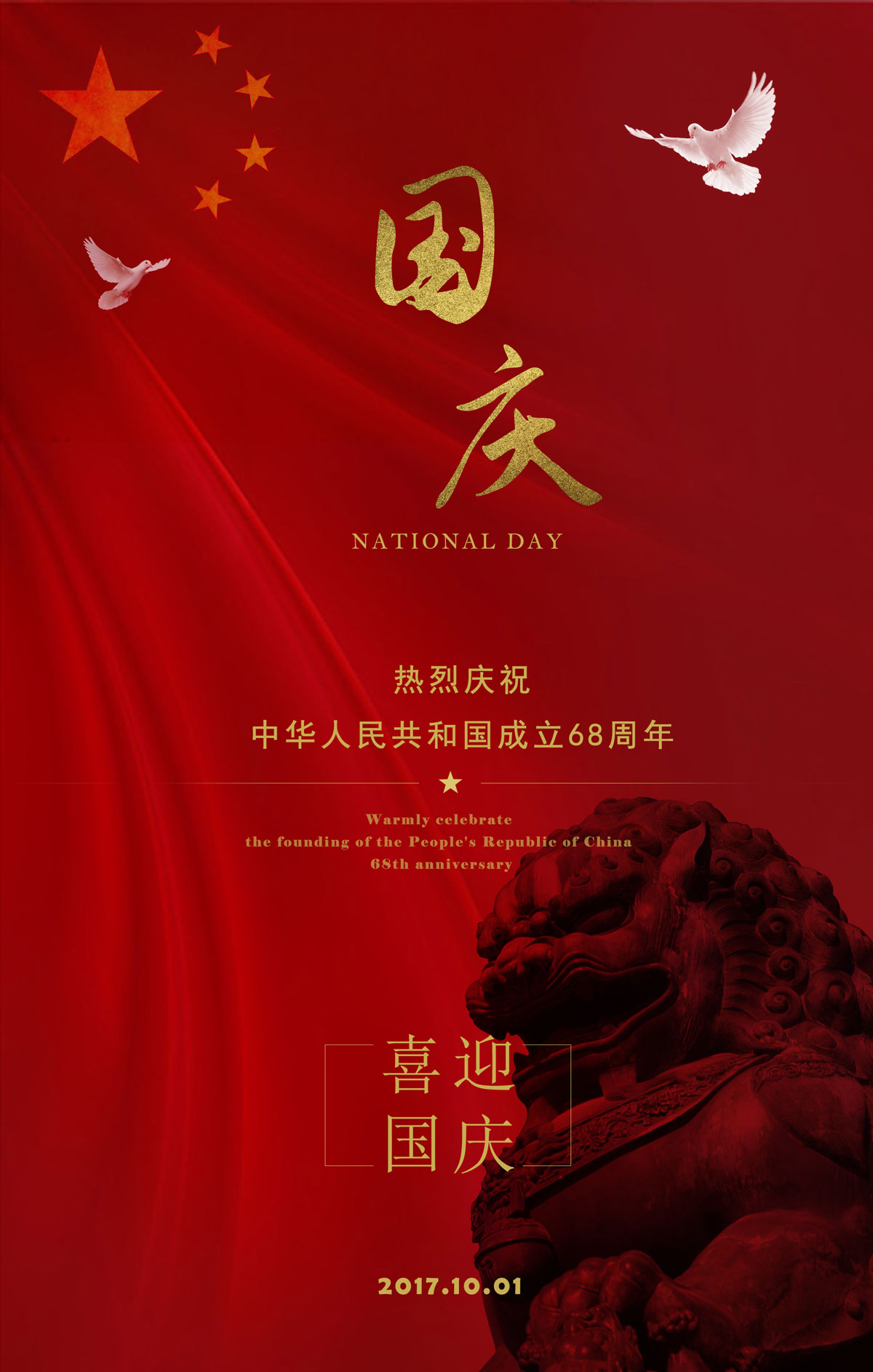 2017 Happy National Day!  PSD File Free Download