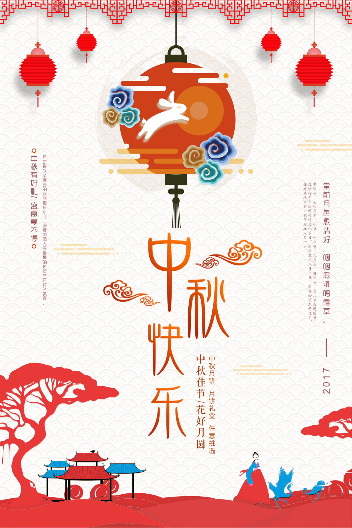 chinesefontdesign.com 2017 09 23 12 15 54 615247 2017 Happy Mid Autumn Festival   design posters China PSD File Free Download #.2 Chinese Mid Autumn Festival