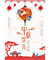 2017 Happy Mid Autumn Festival – design posters China PSD File Free Download #.2