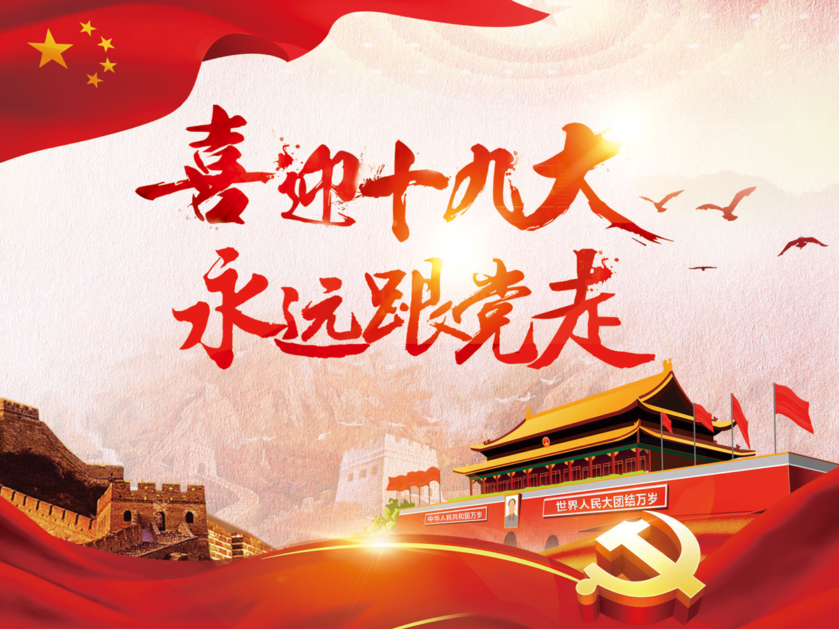 chinesefontdesign.com 2017 09 25 08 05 59 951208 19th National Congress of the Communist Party of China – PSD File Free Download #.6 Tiananmen Square three dimensional word the party loyalty the party emblem the Great Wall psd pigeons flag eighteenth Congress China table Celebrate the mission 19th Party Congress 19th National party Congress 19th National Congress 19th CPC National Congress 19th Congress