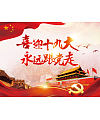19th National Congress of the Communist Party of China – PSD File Free Download #.6