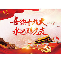 Permalink to 19th National Congress of the Communist Party of China – PSD File Free Download #.6