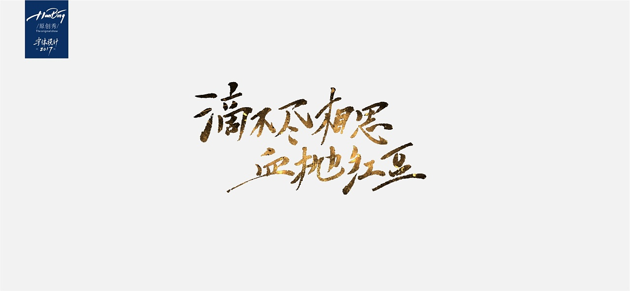 chinesefontdesign.com 2017 09 25 11 22 25 780772 12 Chinese traditional calligraphy brush calligraphy style appreciation #.31