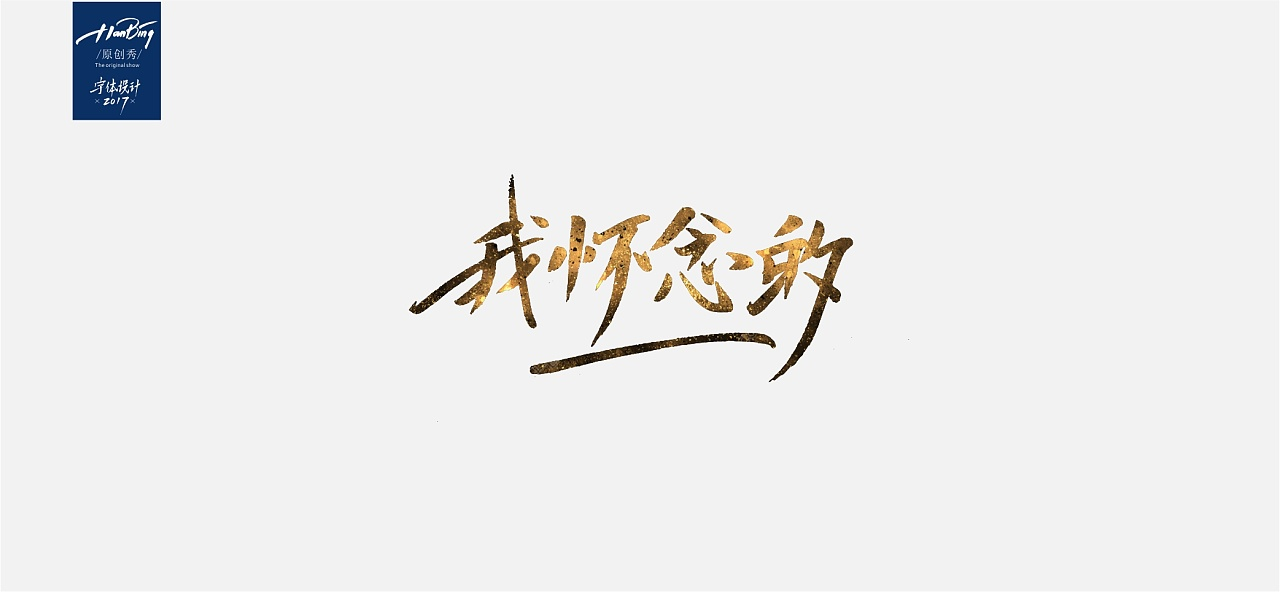 chinesefontdesign.com 2017 09 25 11 22 28 659196 12 Chinese traditional calligraphy brush calligraphy style appreciation #.31