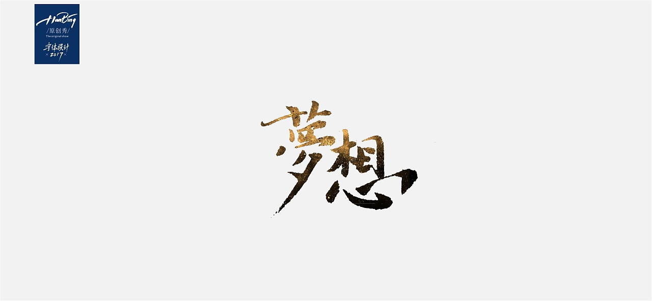chinesefontdesign.com 2017 09 25 11 22 30 161692 12 Chinese traditional calligraphy brush calligraphy style appreciation #.31