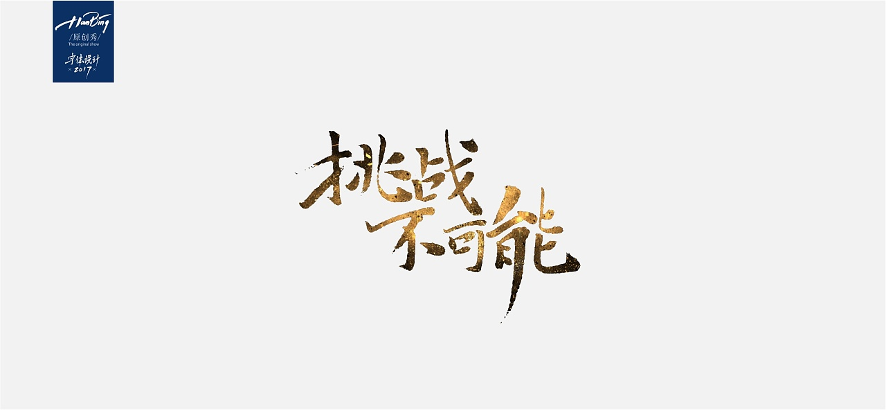 chinesefontdesign.com 2017 09 25 11 22 41 555901 12 Chinese traditional calligraphy brush calligraphy style appreciation #.31